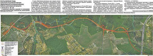 Реконструкция Красногорского шоссе, План реконстррукции Красногорского шоссе с объявлением