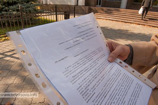 Заявление В Прокуратуру На Управление Образования