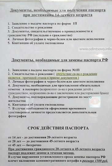 Паспортный стол тазовский
