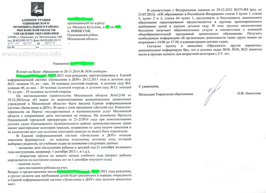 Форма претензии по договору подряда заказчику