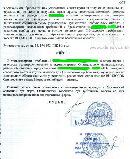 кассационная жалоба образец в московский областной суд - фото 8