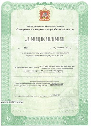Задержан директор УК Новая Трехгорка