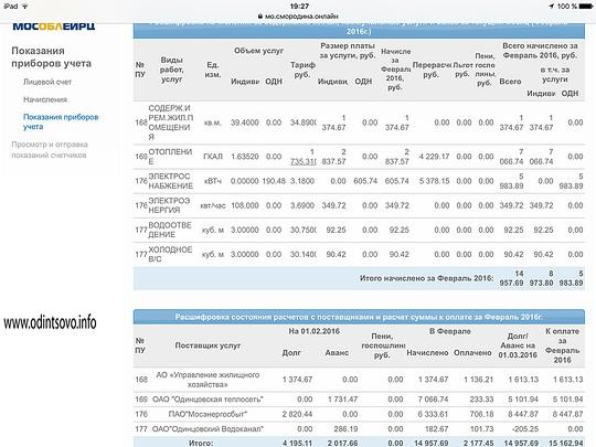 МособлЕРЦ илиАО «УЖХ» ответит занеправильные расчеты оплаты коммунальных услуг, личный кабинет МособлЕРЦ