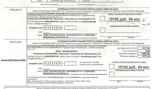 МособлЕРЦ илиАО «УЖХ» ответит занеправильные расчеты оплаты коммунальных услуг, получатель платежа МособлЕРЦ
