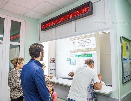 Павловский посад 3-я поликлиника запись к врачу
