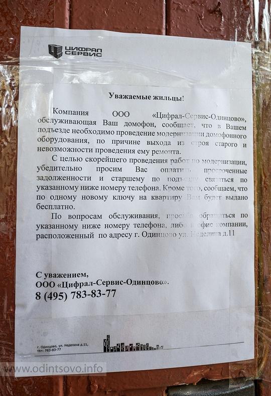 ул. Маршала Бирюзова, 2