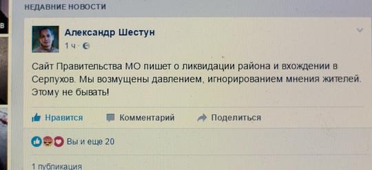 Страница главы Серпуховского района