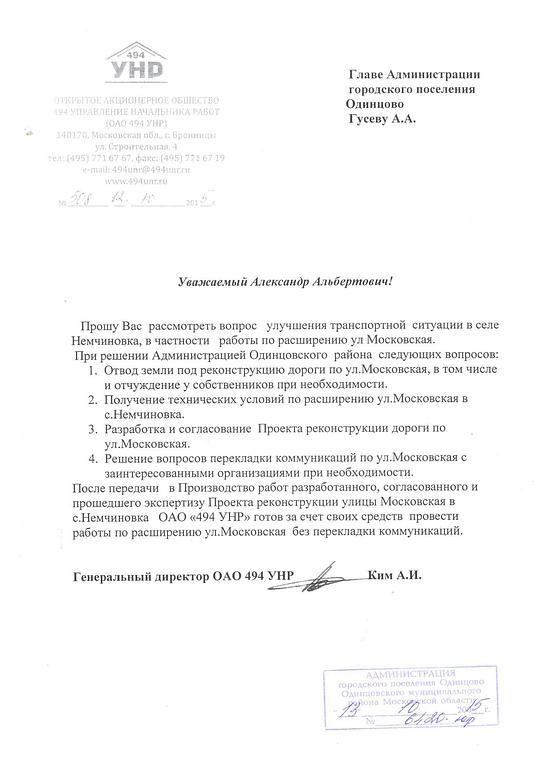 Письмо 494УНР Александру Гусеву