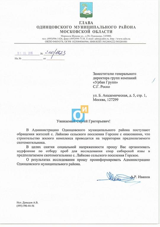 Запрос поотбору проб наисследования наспоры сибирской язвы, Бытьли «городу-событию» вЛайково?