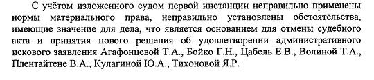 10стр, Решение верховного суда ГП иПЗЗ