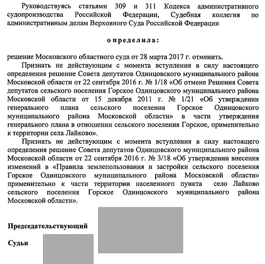 11стр, Решение верховного суда ГП иПЗЗ