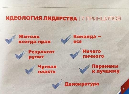 житель всегда прав, команда всё, результат рулит, ничего личного, чуткая власть, перемены клучшему, демократура, Воробьёв проголосовал вБарвихе