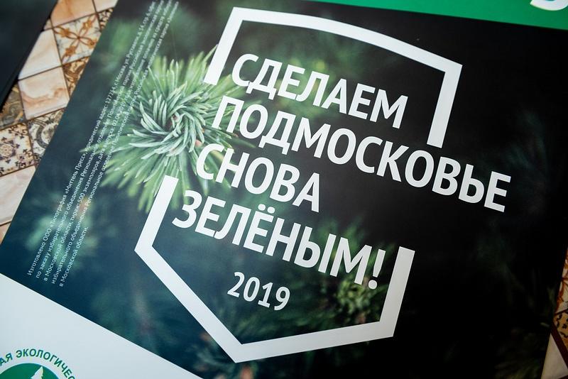 «Сделаем Подмосковье снова зеленым! 2019», «Зелёные»— против многоэтажной застройки Одинцовского округа