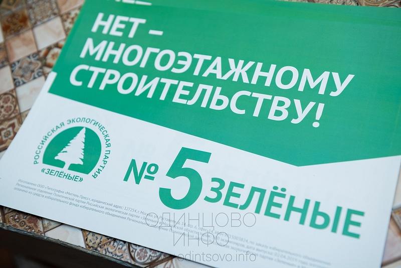 «Нет— многоэтажному строительству!», «Зелёные»— против многоэтажной застройки Одинцовского округа