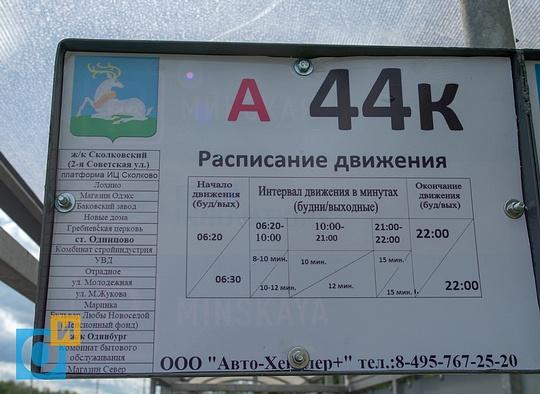 Расписание движения маршрутки 44, Ж/Д станция «Инновационный центр» и ТРЦ «ОРБИОН» открылись в Одинцово