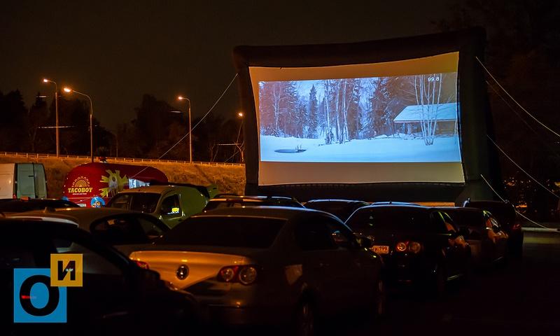 Автокинотеатр заработал в Одинцовском парке культуры, спорта и отдыха, Автокинотеатр заработал в Одинцовском парке культуры, спорта и отдыха