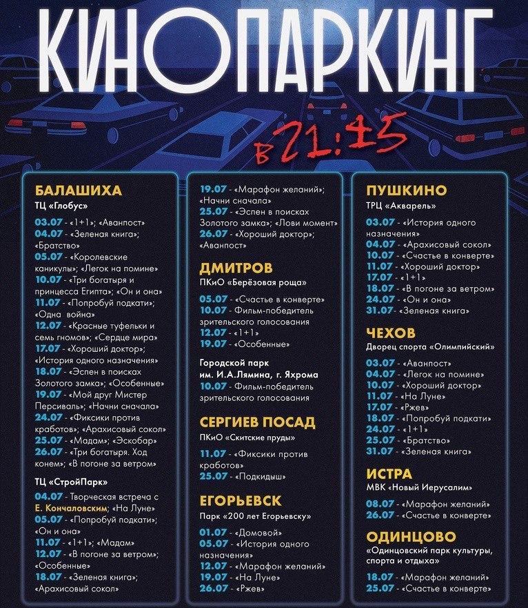 Июльские киносеансы в подмосковных «Кинопаркингах», Июль, Автокинотеатр, кино