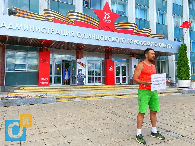 Член Общественной палаты Михаил БЕЛОЗУБ с плакатом у администрации Одинцовского округа, В Одинцово задержали активистов, которые агитировали за благоприятную окружающую среду