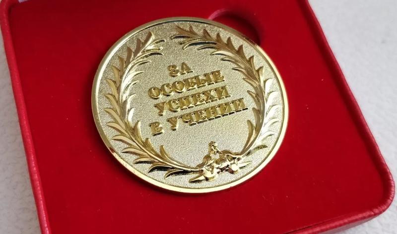 Медаль «За особые успехи в учении», Июль