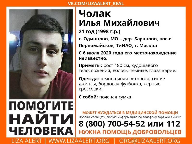 Пропал 21-летний Илья ЧОЛАК, ориентировка поискового отряда «Лиза Алерт», Июль