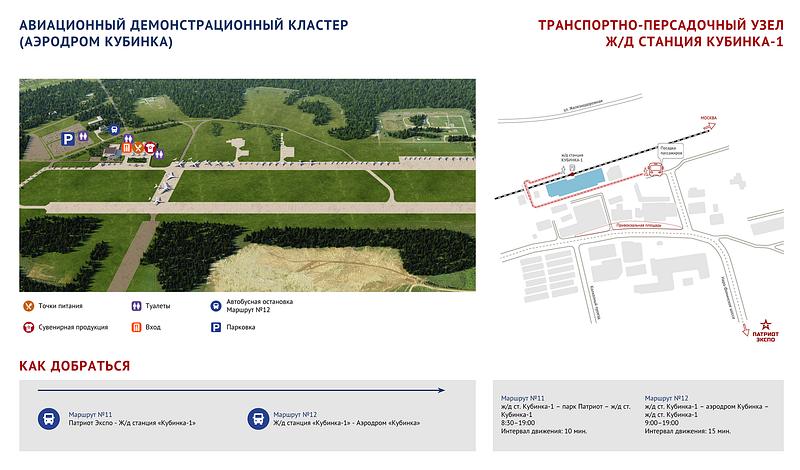 Как добраться и расположение парковки на аэродроме «Кубинка», Форум «Армия-2020»