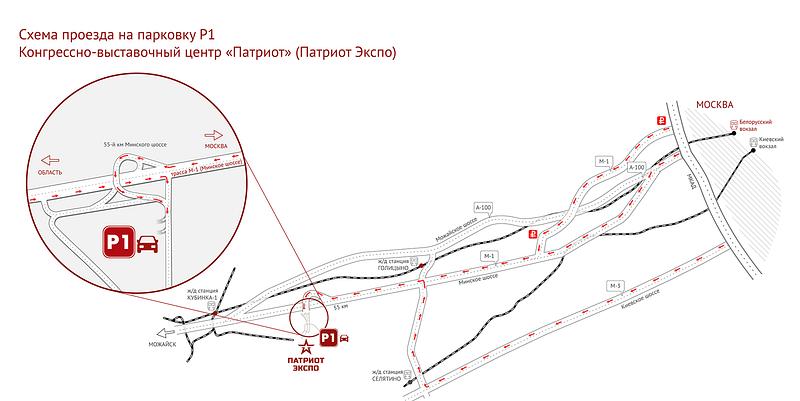 Форум «Армия-2020»: схема проезда в парк «Патриот», парковка Р1, Форум «Армия-2020», форум армия 2020, схема проезда, парковка Р1,