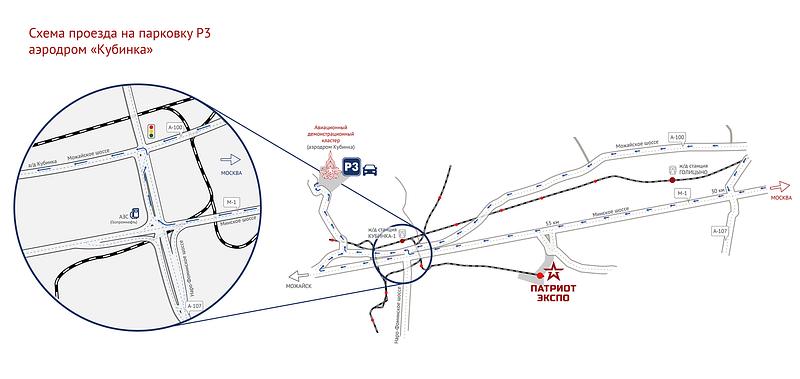 Форум «Армия-2020»: схема проезда к аэродрому «Кубинка», Форум «Армия-2020», форум армия 2020, как проехать на парковку Р3