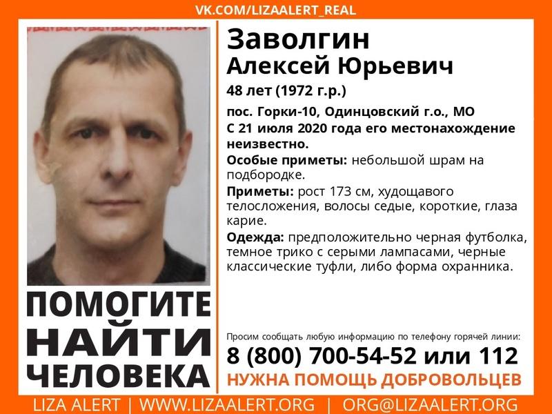 Пропавшего Алексея ЗАВОЛГИНА разыскивают в Одинцовском городском округе, Август, Лиза Алерт, розыск, Горки-10