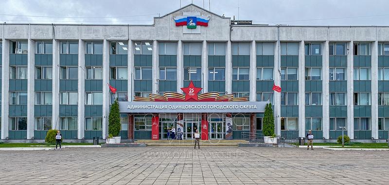Пикетчики у здания администрации Одинцовского городского округа, Очередной пикет прошёл у здания администрации в Одинцово
