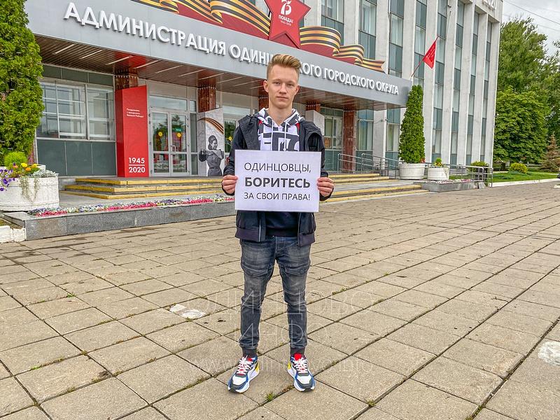 Артём Фетисов с плакатом: «Одинцовцы, боритесь за свои права», Очередной пикет прошёл у здания администрации в Одинцово