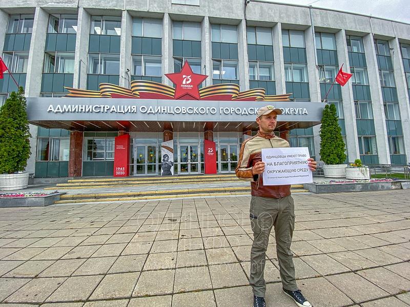 Георгий Городецкий у здания администрации Одинцовского округа, Очередной пикет прошёл у здания администрации в Одинцово