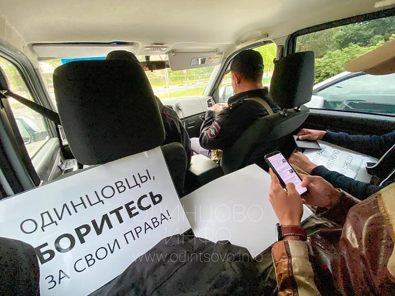 Активисты в патрульной машине, Очередной пикет прошёл у здания администрации в Одинцово
