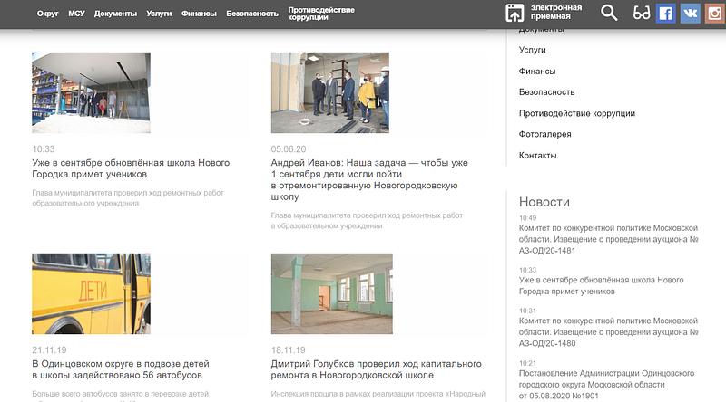 Новости на сайте администрации: 5 июня и 6 августа, Школа в Новом Городке: будет ли завершён ремонт к 1 сентября