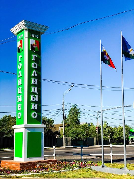 Знакомства голицыно форум вич знакомства мир плюс город нижневартовск