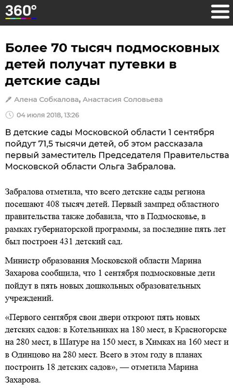 Ольга ЗАБРАЛОВА: вдетские сады Московской области 1сентября пойдут 71,5тысячи детей, Июль