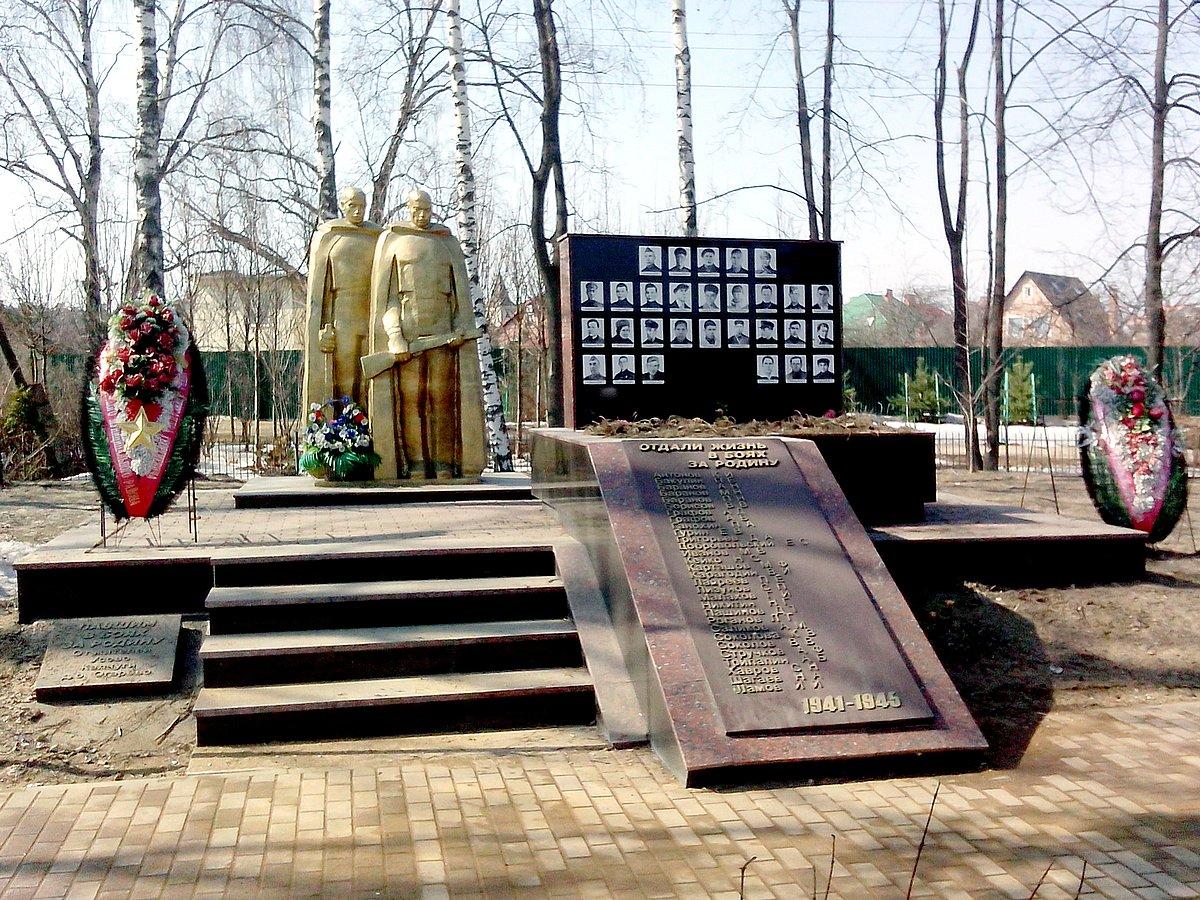 фото на памятники в одинцовском районе представленного