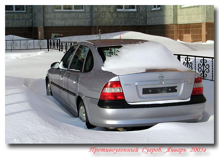 Low-end противоугонка, Приколы нашего города, Сугроб, Автомобиль, Завали