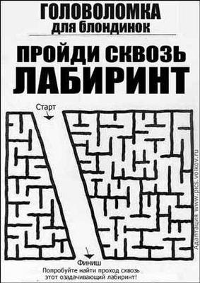 http://www.odintsovo.info/white/photo/mishkabu/s__golovolomki_dlja_blndinok_.jpg