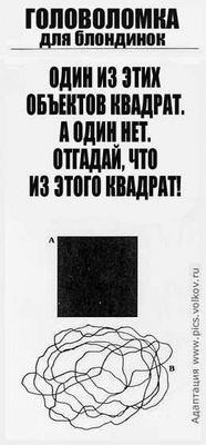 http://www.odintsovo.info/white/photo/mishkabu/s__golovolomki_dlja_blndinok__3.jpg