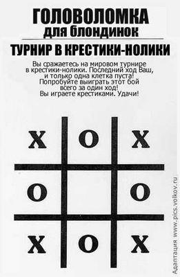 http://www.odintsovo.info/white/photo/mishkabu/s__golovolomki_dlja_blndinok__7.jpg